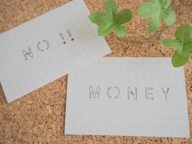 お金がない