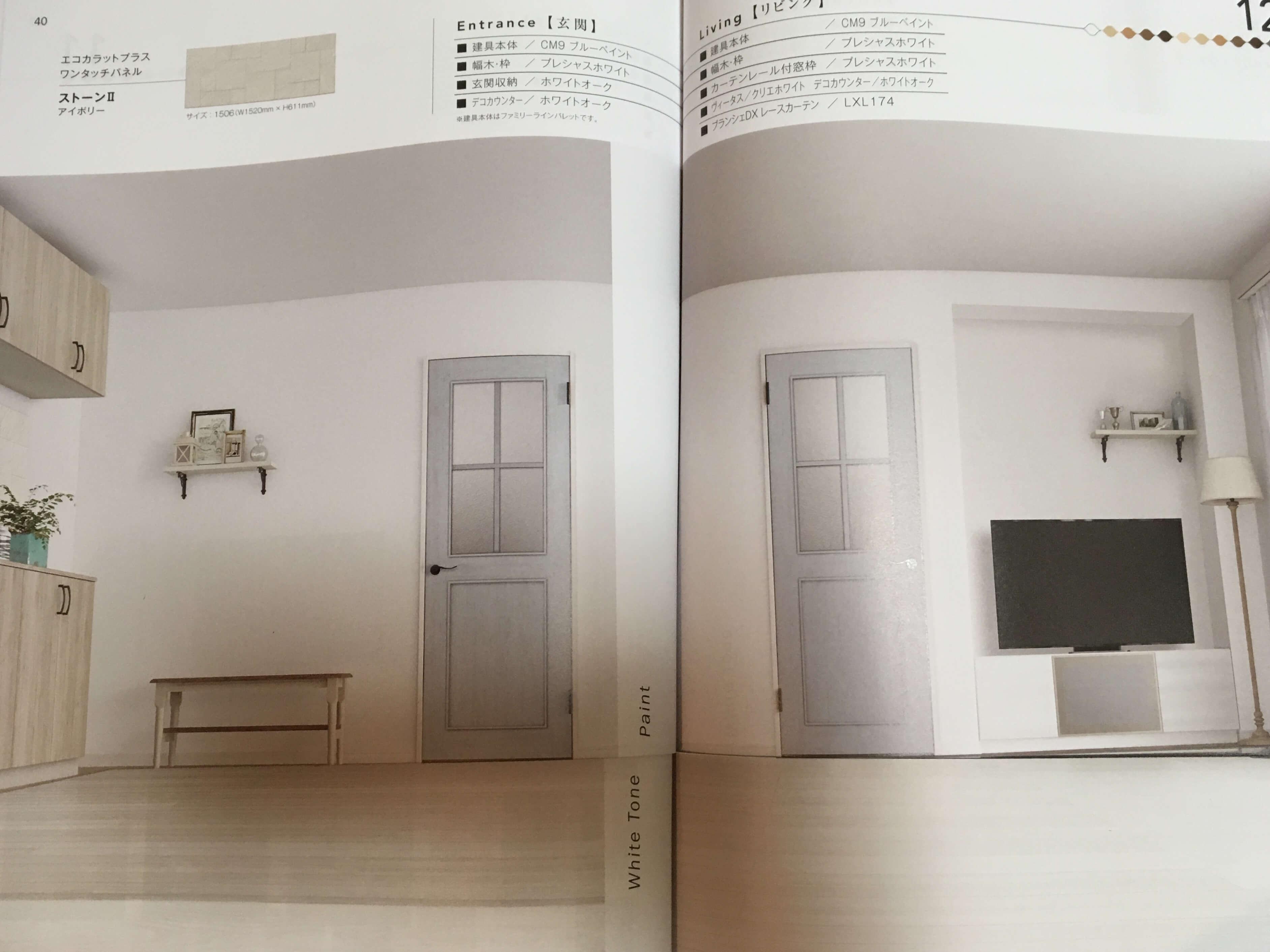 リクシルの床とドアの色をあわせるパラパラブック2