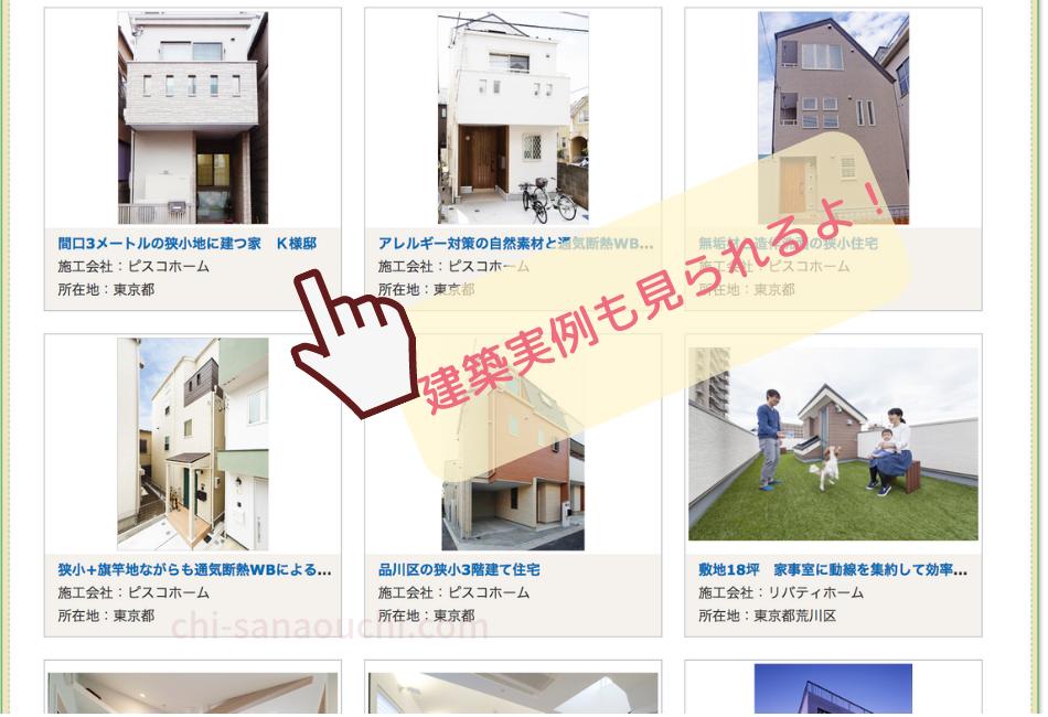 タウンライフ家づくり建築実例