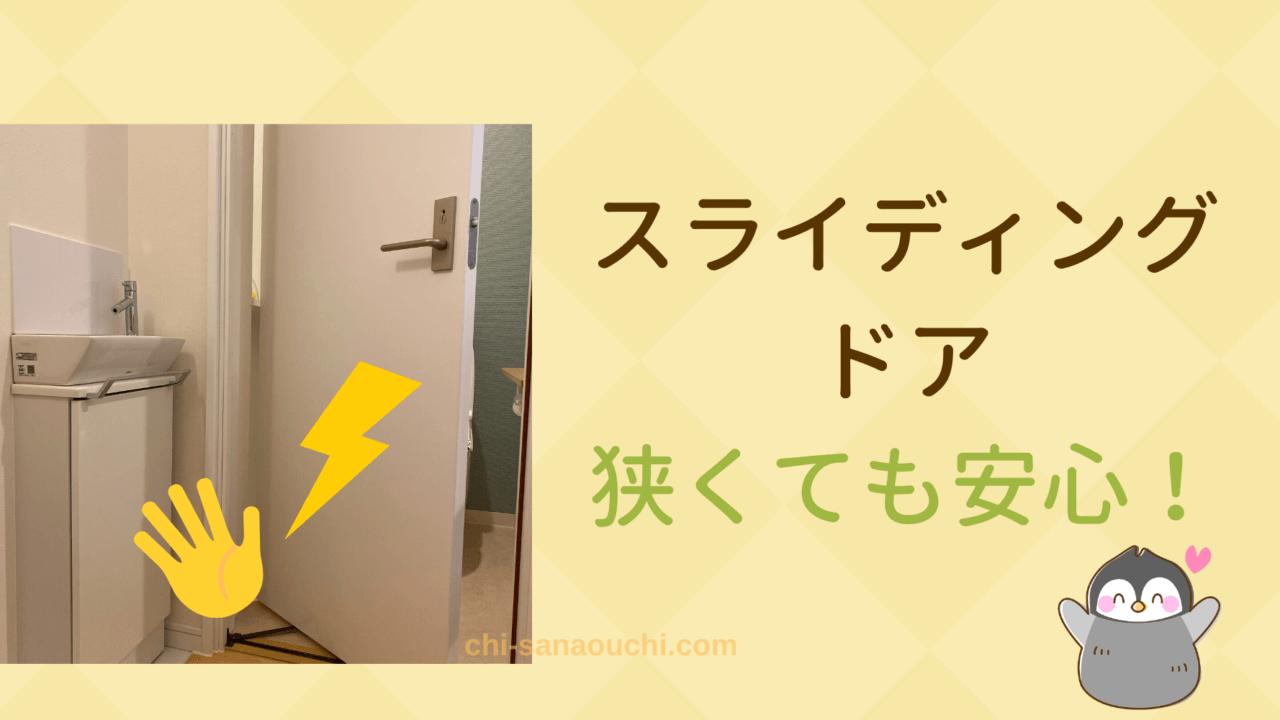 ウッドワンのスライディングドアは狭小住宅トイレにおすすめ