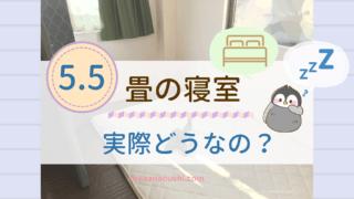 5.5畳の狭い寝室の感想と快適に暮らす工夫