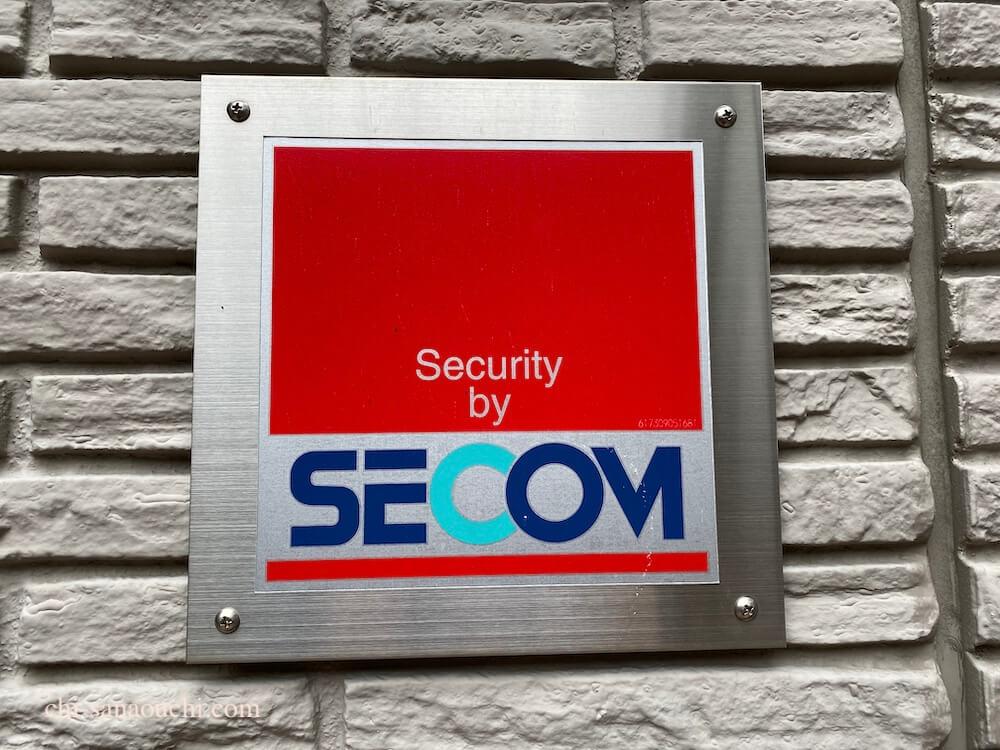 セコムのホームセキュリティ