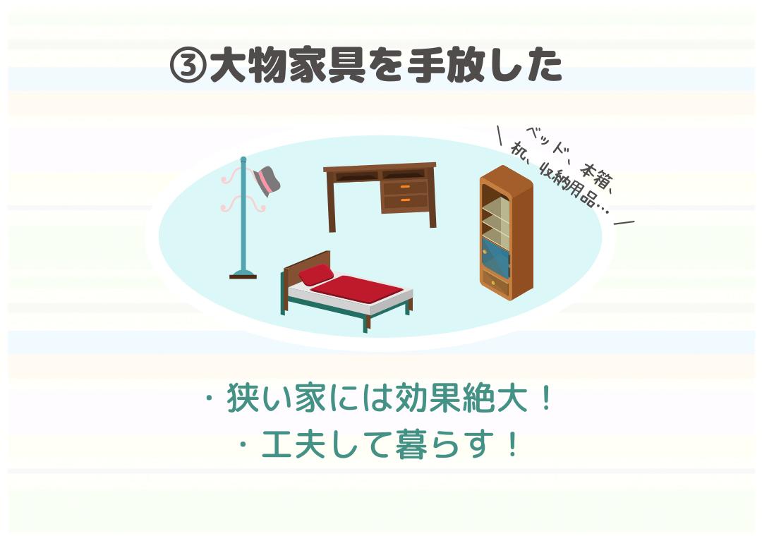 新居が狭いので大物家具を手放した